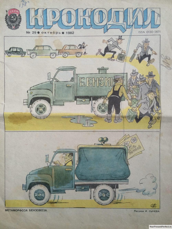Журнал Крокодил №29 октябрь 1982