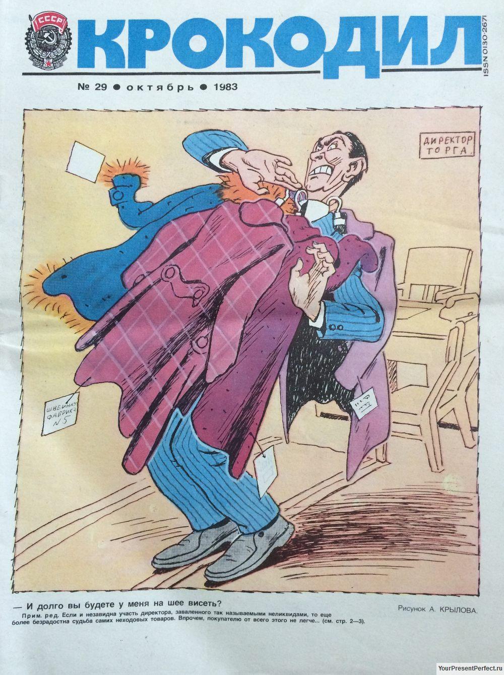 Журнал Крокодил №29 октябрь 1983