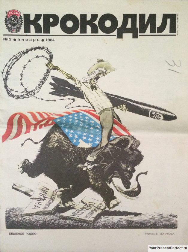 Журнал Крокодил №2 январь 1984