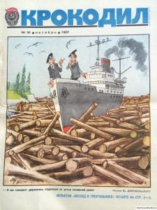 Журнал Крокодил №30 октябрь 1983