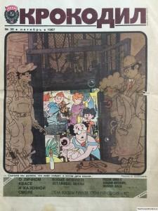 Журнал Крокодил №30 октябрь 1987