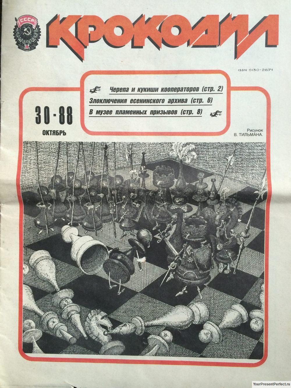 Журнал Крокодил №30 октябрь 1988