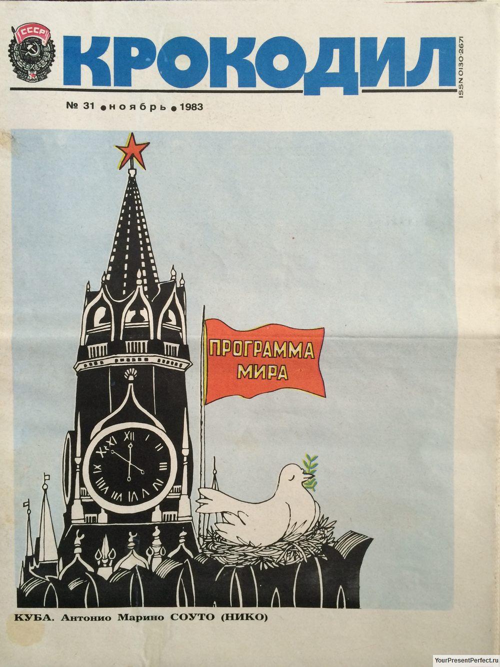 Журнал Крокодил №31 ноябрь 1983