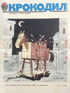 Журнал Крокодил №32 ноябрь 1983