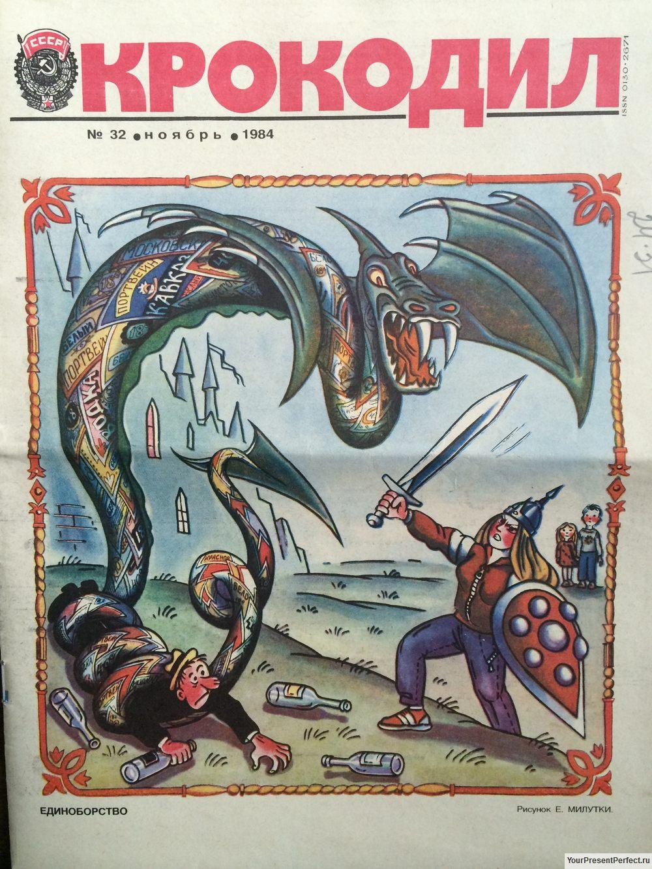 Журнал Крокодил №32 ноябрь 1984