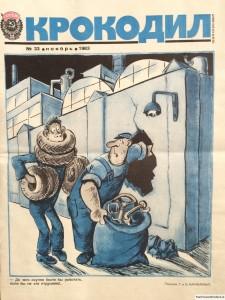 Журнал Крокодил №33 ноябрь 1983