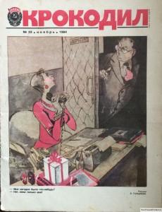 Журнал Крокодил №33 ноябрь 1984
