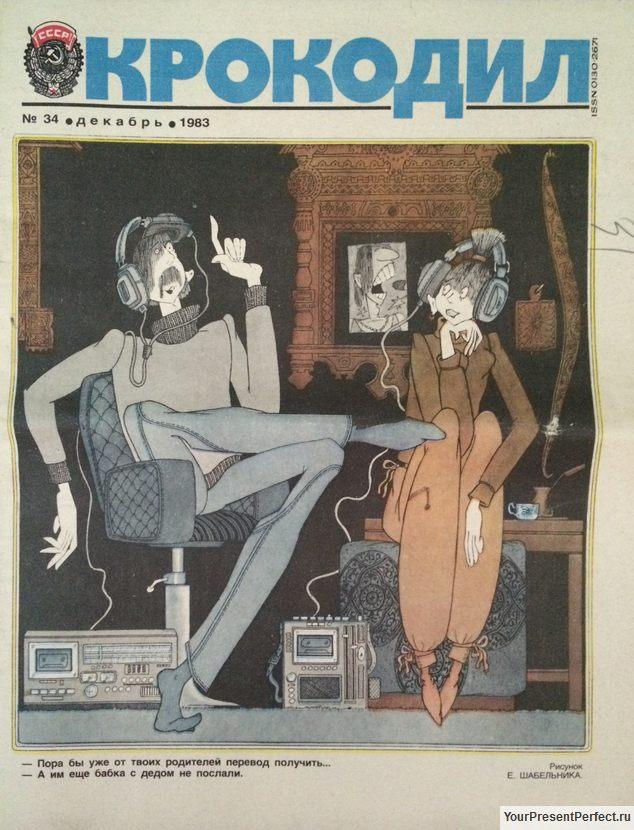 Журнал Крокодил №34 декабрь 1983