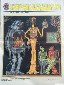 Журнал Крокодил №35 декабрь 1983