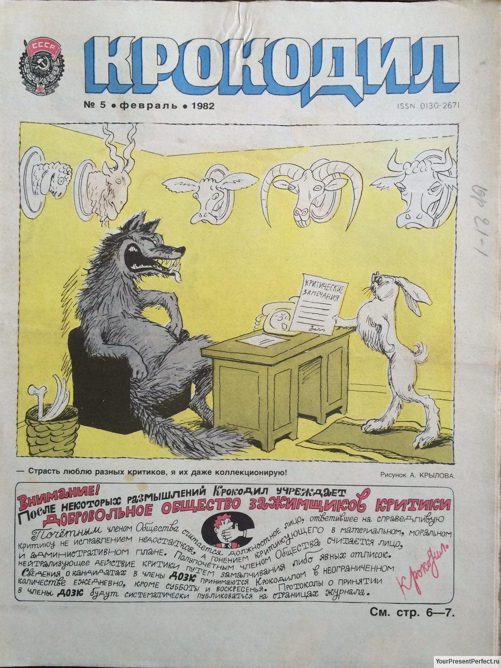 Журнал Крокодил №5 февраль 1982
