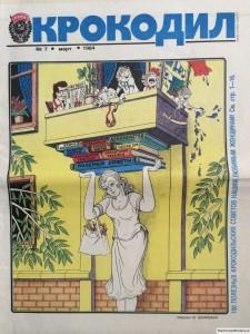 Журнал Крокодил №7 март 1984