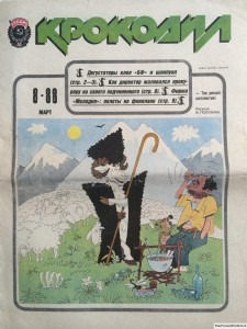 Журнал Крокодил №8 март 1988