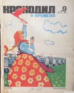 Журнал Крокодил №9 март 1971