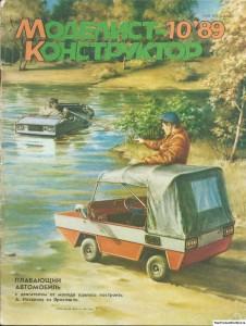 Журнал Моделист-Конструктор №10 1989