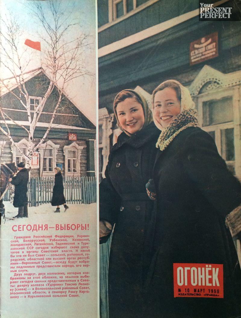 Журнал Огонек №10 март 1959