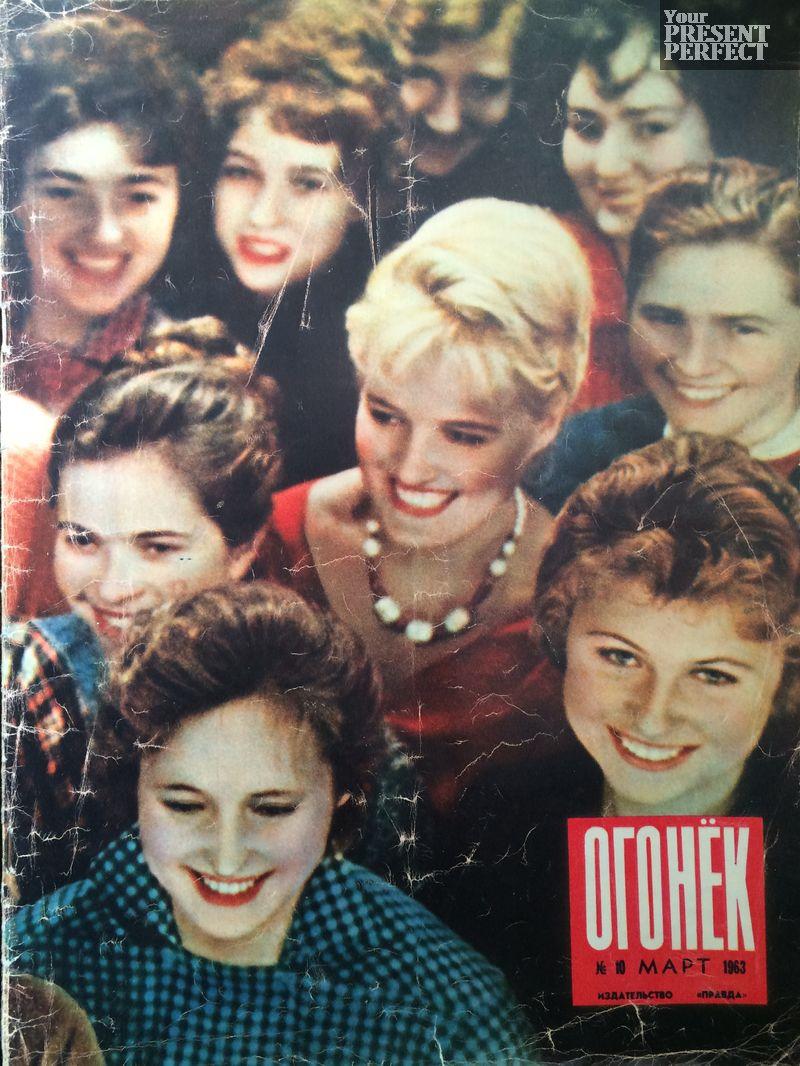 Журнал Огонек №10 март 1963