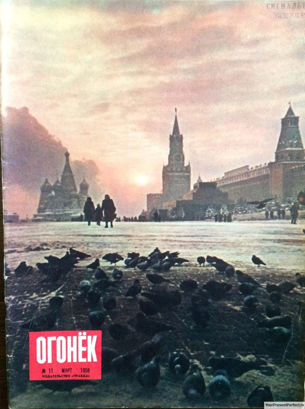 Журнал Огонек №11 март 1958