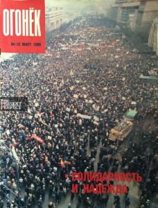 Журнал Огонек №12 март 1990