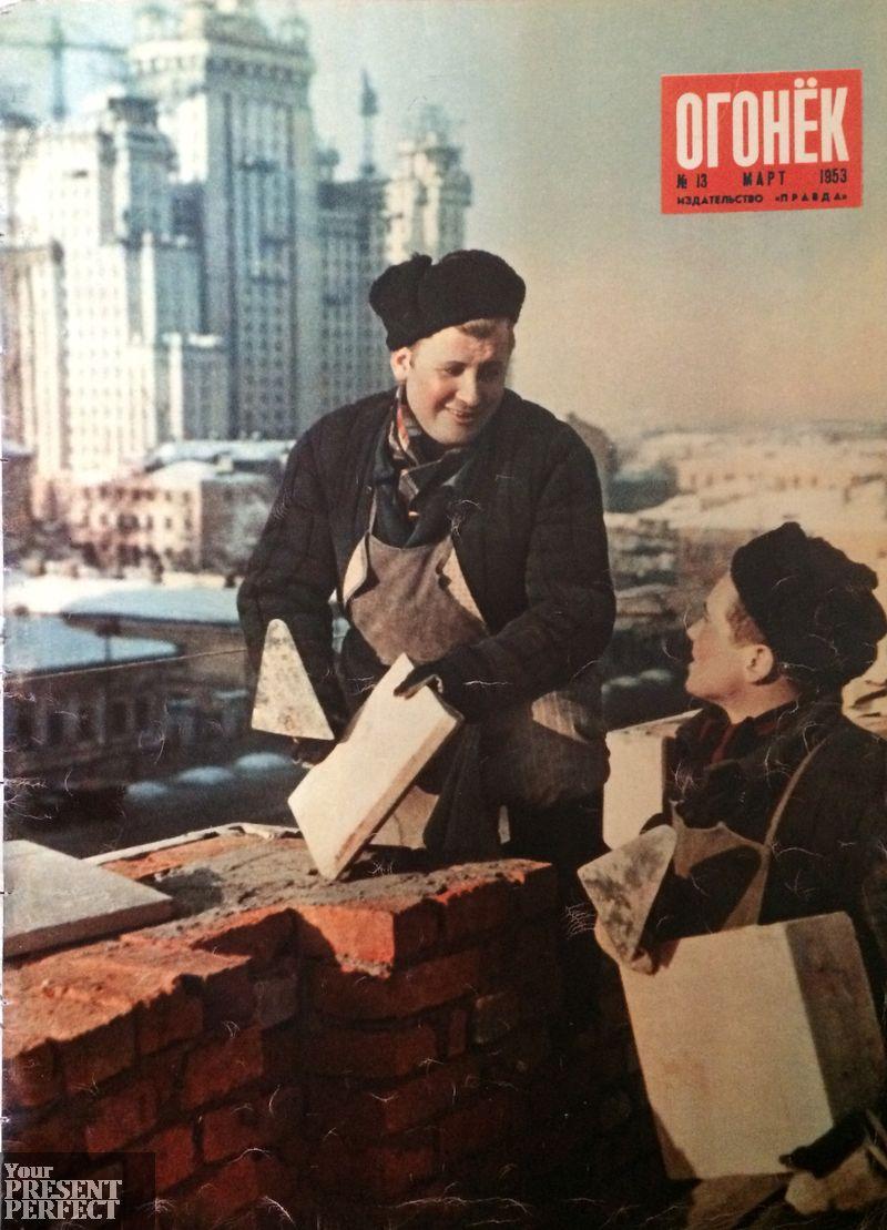 Журнал Огонек №13 март 1953