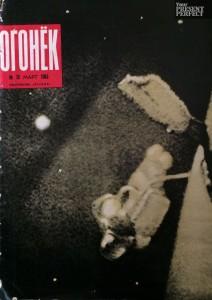 Журнал Огонек №13 март 1965