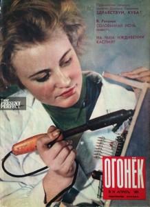 Журнал Огонек №14 апрель 1961