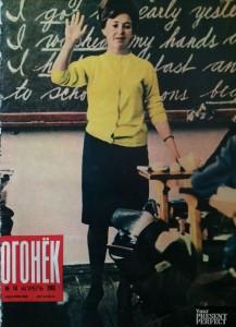 Журнал Огонек №14 апрель 1965