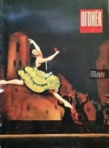 Журнал Огонек №14 апрель 1969