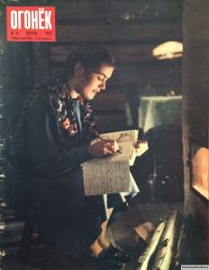 Журнал Огонек №15 апрель 1955