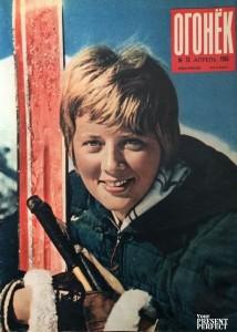 Журнал Огонек №15 апрель 1965