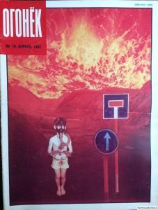 Журнал Огонек №15 апрель 1991