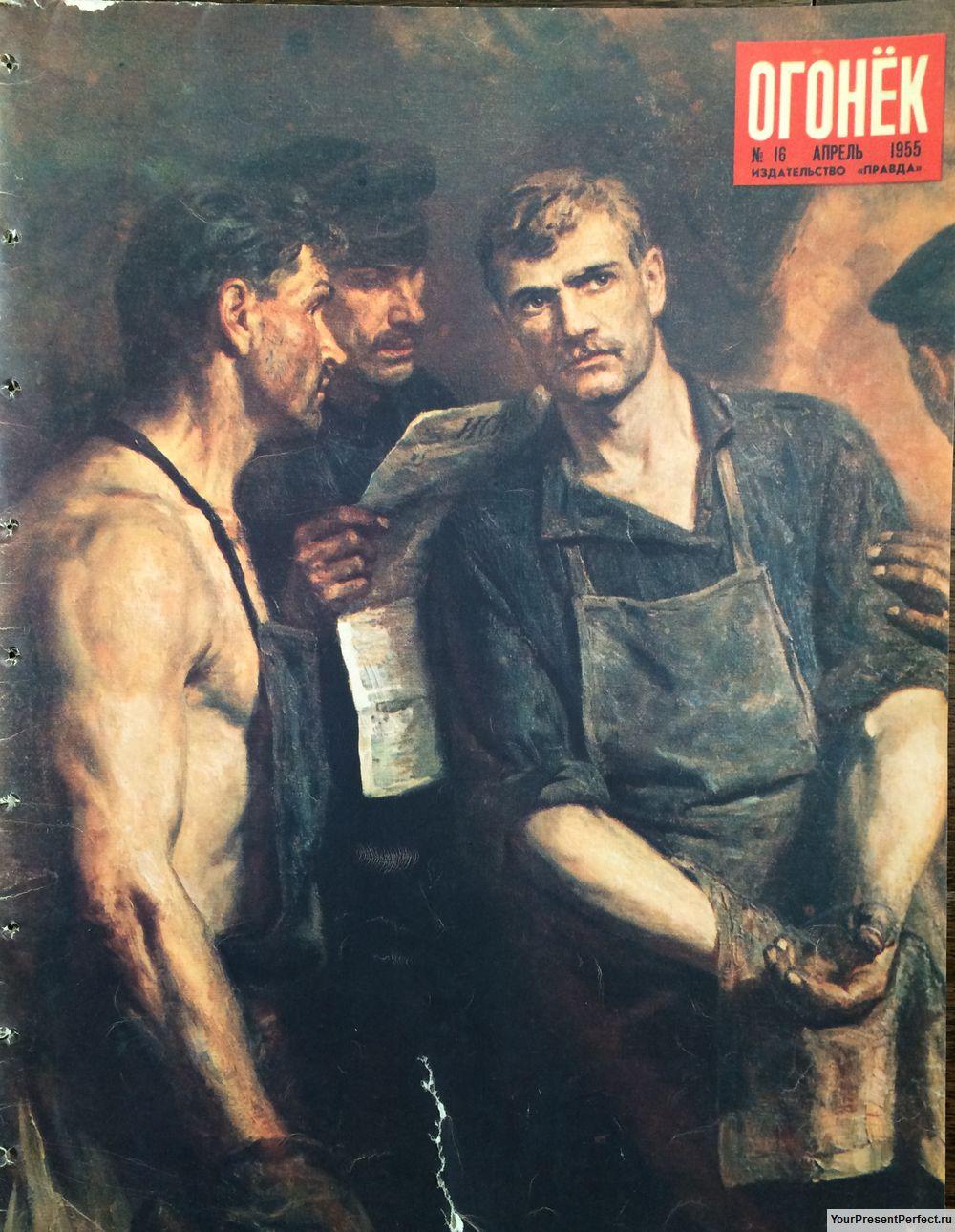 Журнал Огонек №16 апрель 1955