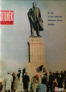 Журнал Огонек №16 апрель 1965