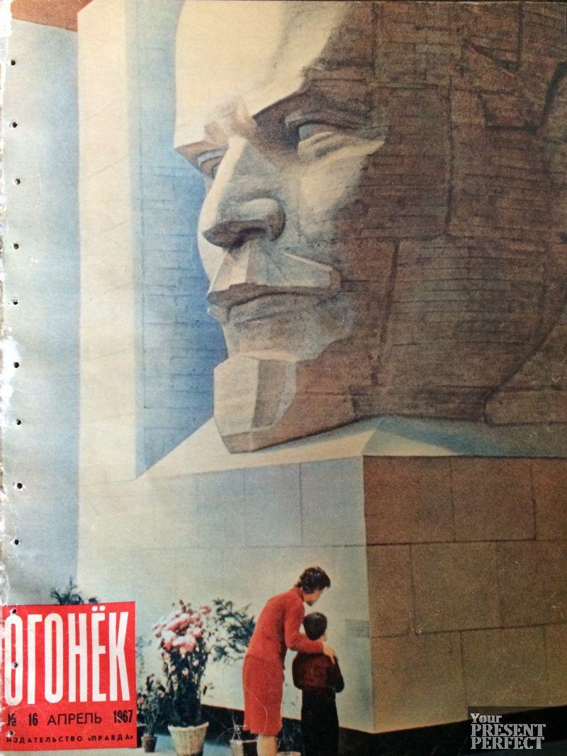 Журнал Огонек №16 апрель 1967