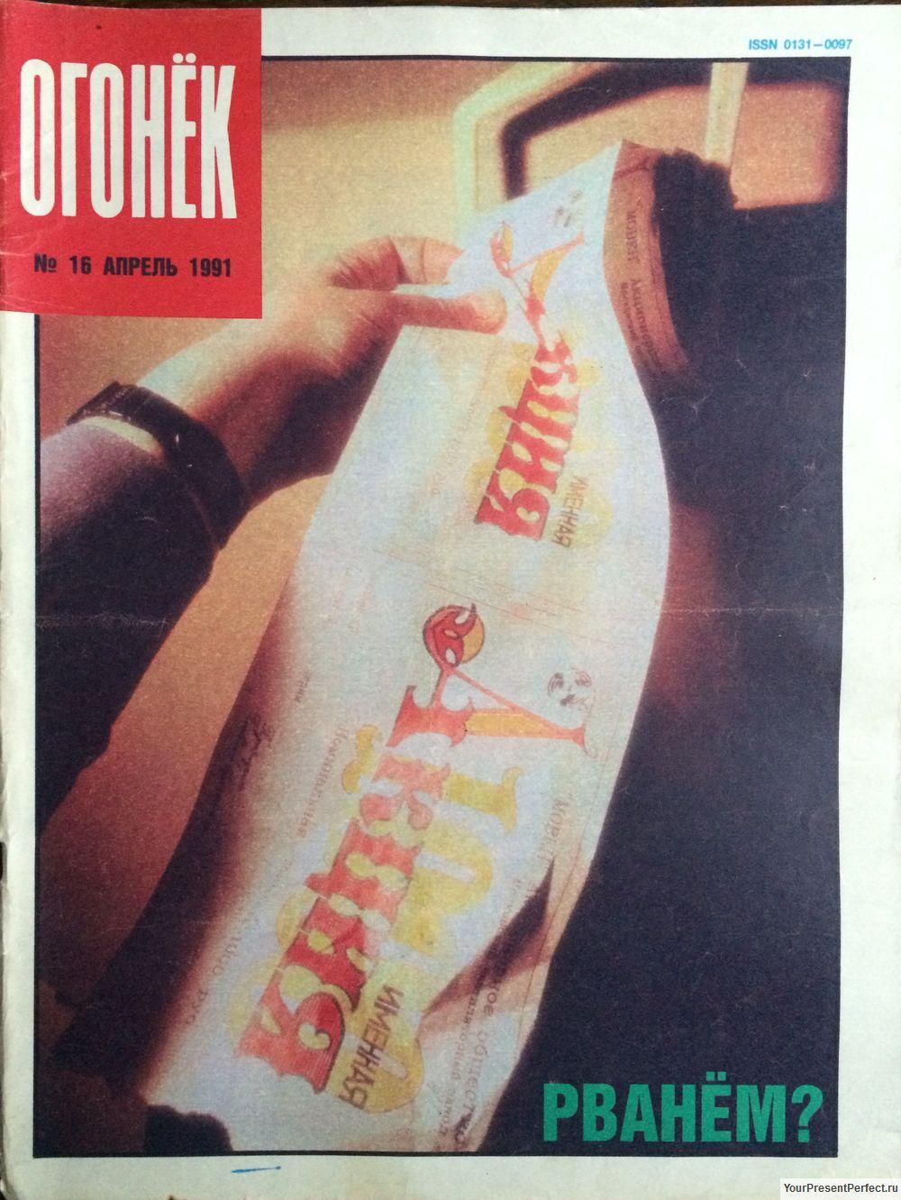 Журнал Огонек №16 апрель 1991