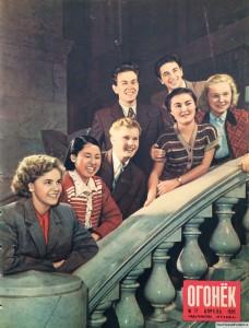 Журнал Огонек №17 апрель 1955