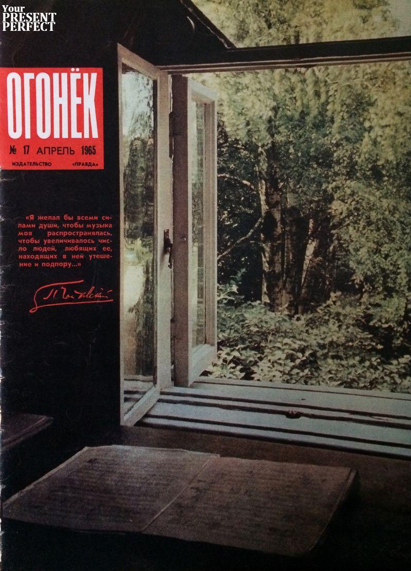 Журнал Огонек №17 апрель 1965