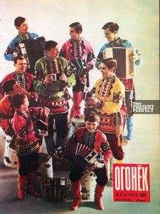 Журнал Огонек №17 апрель 1969