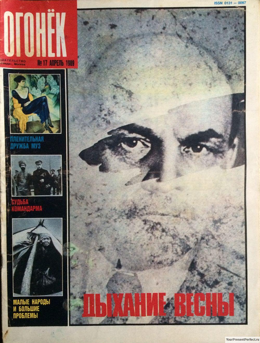 Журнал Огонек №17 апрель 1989