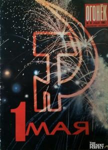 Журнал Огонек №18 май 1965