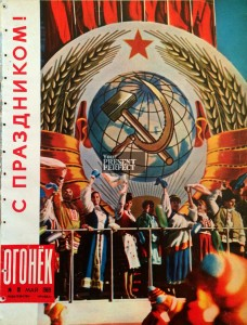 Журнал Огонек №18 май 1969