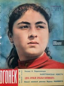Журнал Огонек №19 май 1961