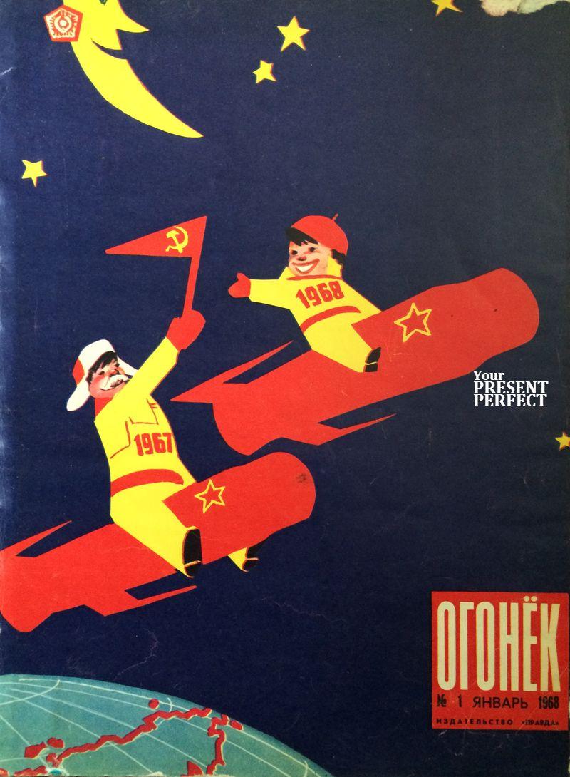 Журнал Огонек №1 январь 1968
