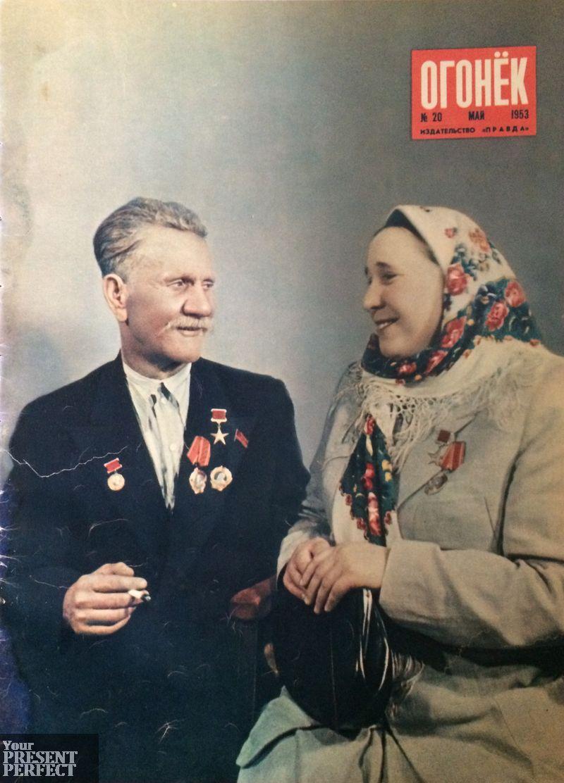 Журнал Огонек №20 май 1953