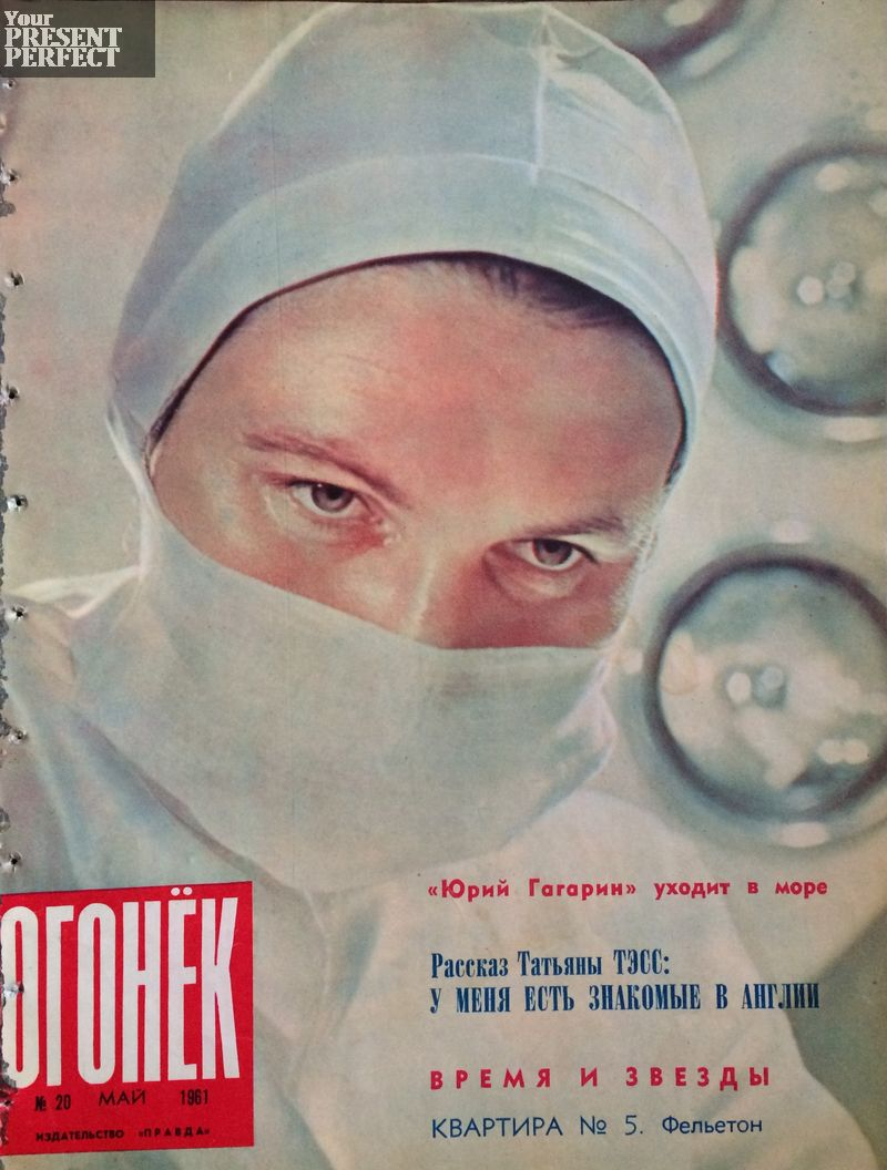 Журнал Огонек №20 май 1961