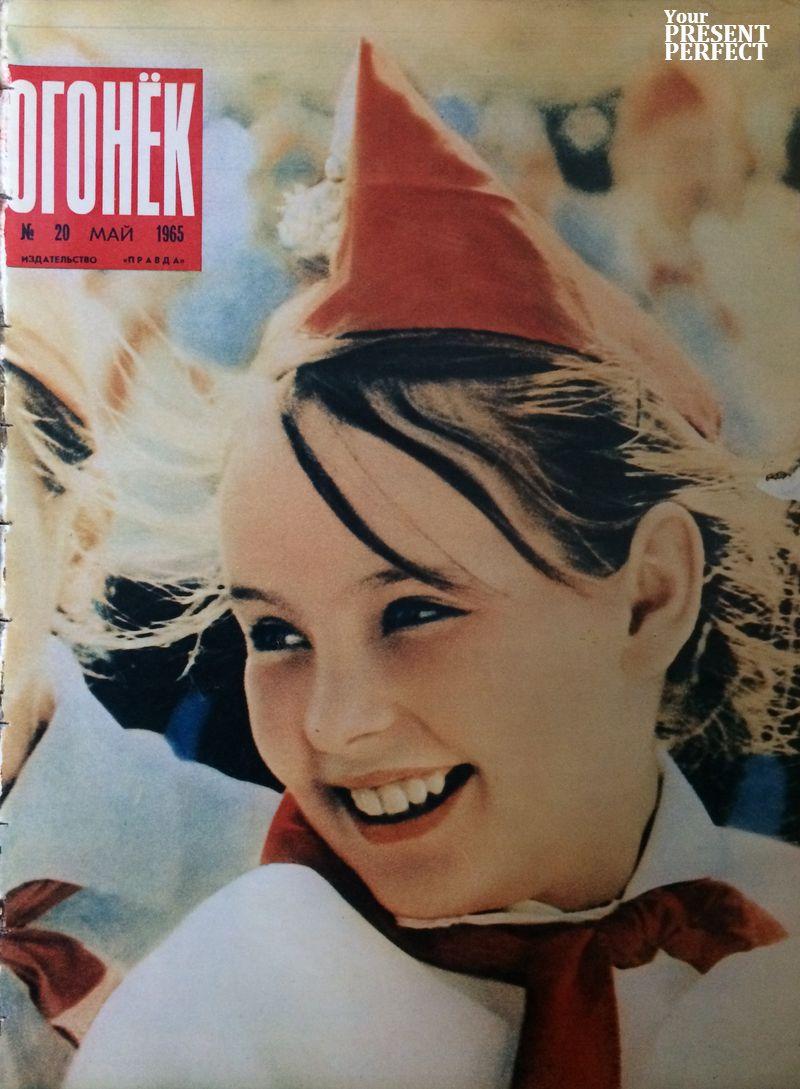 Журнал Огонек №20 май 1965