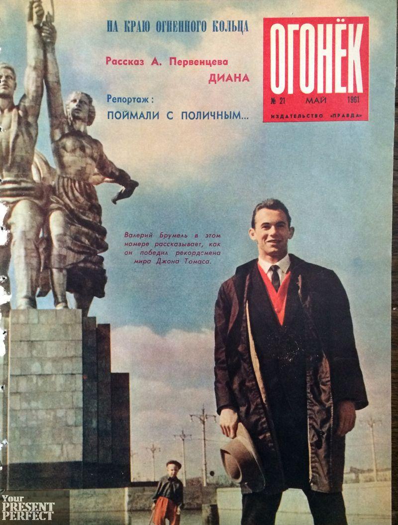 Журнал Огонек №21 май 1961