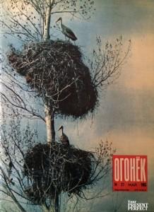 Журнал Огонек №21 май 1965
