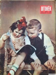 Журнал Огонек №22 май 1953