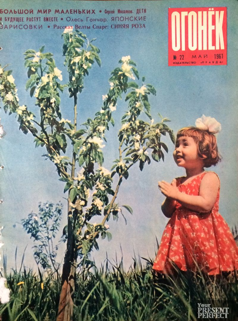 Журнал Огонек №22 май 1961