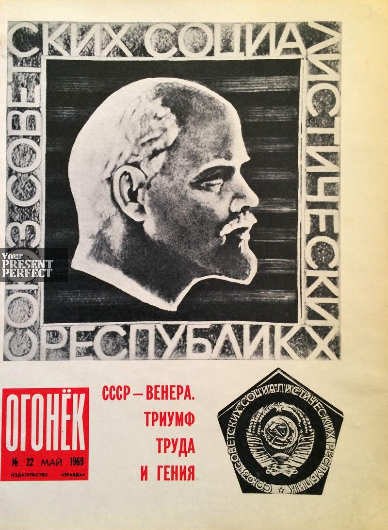Журнал Огонек №22 май 1969